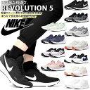 送料無料 ランニングシューズ ナイキ NIKE レディース レボリューション 5 ランニング ジョギング マラソン 運動靴 ス…