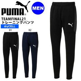 送料無料 ジャージパンツ プーマ PUMA メンズ TEAMFINAL21 トレーニング パンツ ロングパンツ スポーツウェア トレーニングウェア サッカー フットサル 704656 2020春夏新作 得割23