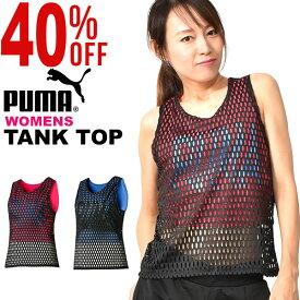 35%OFF プーマ PUMA レディース SHIFT メッシュ タンクトップ スポーツウェア トレーニング ランニング ジョギング ヨガ フィットネス ジム 518812