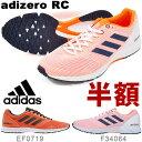 半額 50%OFF 送料無料 ランニングシューズ アディダス adidas adizero RC メンズ アディゼロ 上級者 サブ3.5 マラソン…