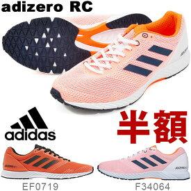 半額 50%OFF 送料無料 ランニングシューズ アディダス adidas adizero RC レディース メンズ アディゼロ 上級者 サブ3.5 マラソン ジョギング ランシュー シューズ 靴 EF0719 F34064 G28885 G28886 G28887