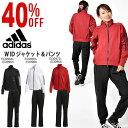 30%OFF 送料無料 ジャージ 上下セット アディダス adidas レディース W ID ウォームアップ ジャケット パンツ セット…