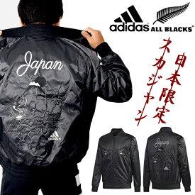 日本限定スカジャン 送料無料 アディダス adidas メンズ オールブラックス ALL BLACKS 龍柄 日本地図 ラグビー アウター ジャンパー ジャケット サポーター 2019秋新作 FYO13 ED0972