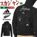 日本限定スカジャン風スウェット 送料無料 フルジップ パーカー アディダス adidas メンズ オールブラックス ALL BLAC…