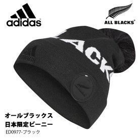 アディダス adidas オールブラックス 日本限定ビーニー ALL BLACKS ラグビー 帽子 CAP ニット帽 ニットキャップ サポーター 2019秋新作 得割23 FYO19