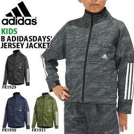 送料無料 キッズ ジャージ ジャケット アディダス adidas B adidasDAYSジャージ ジャケット ジュニア 子供 男の子 男子 トラックジャケット スポーツウェア GOR99