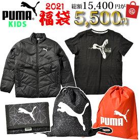 数量限定 送料無料 2021年 福袋 プーマ PUMA キッズ ジュニア 子供 4点セット 総額15400円が5500円