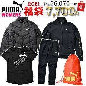 数量限定 送料無料 2021年 福袋 プーマ PUMA レディース 4点セット 総額26070円が7700円