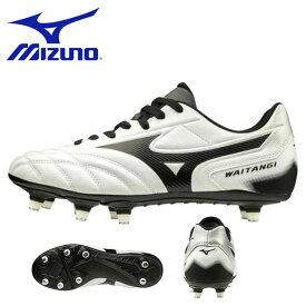 送料無料 ラグビー スパイク ミズノ MIZUNO ワイタンギ 2 CL メンズ スパイク フォワード向け シューズ 靴 部活 クラブ 練習 試合 R1GA2001 得割24