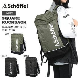 送料無料 スクエア型 バックパック ショッフェル schoffel メンズ レディース SQUARE RUCKSACK 15リットル リュックサック デイパック バッグ アウトドア ハイキング 登山 トレッキング 通学 5099704