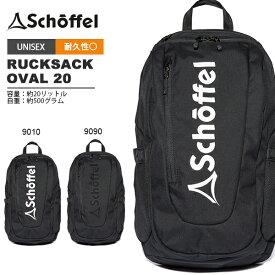 送料無料 バックパック ショッフェル schoffel メンズ レディース RUCKSACK OVAL 20 20リットル リュックサック デイパック バッグ アウトドア ハイキング 登山 トレッキング 通勤 通学 5099927