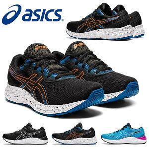 送料無料 ランニングシューズ アシックス ジュニア asics GEL-EXCITE 8 GS ゲル エキサイト 子供 キッズ ランニング ジョギング マラソン 靴 シューズ ランシュー 1014A201 得割22