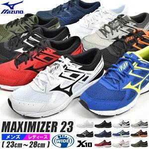 送料無料 ミズノ ランニングシューズ メンズ レディーズ MIZUNO MAXIMIZER 23 マキシマイザー ランニング ジョギング ウォーキング ランシュー 軽量 幅広 通勤 通学 シューズ 靴 K1GA2102 K1GA2100 得割1