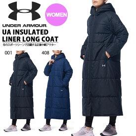 送料無料 ベンチコート アンダーアーマー UNDER ARMOUR UA Insulated Liner Long Coat レディース 中綿 ロングコート 防寒 スポーツ観戦 1357885 2020秋冬新作