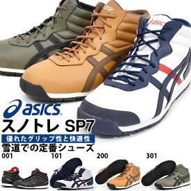 送料無料 スノーシューズ アシックス asics スノトレ SP7 メンズ レディース スニーカー ワイド 幅広 スノー アウトドア シューズ 靴 1133A002 2020秋冬新色