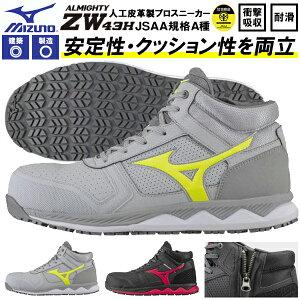 送料無料 安全靴 ミズノ mizuno ALMIGHTY ZW 43H オールマイティ メンズ ワークシューズ セーフティーシューズ スニーカー作業靴 紐 サイドジップ JSAA規格 A種 F1GA2003