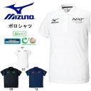 半袖 ミズノ MIZUNO メンズ ポロシャツ N-XT ゴルフ テニス スポーツ カジュアル スポカジ スポーツウェア