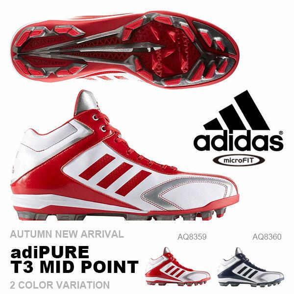 現品限り 得割40 野球スパイク アディダス adidas メンズ アディピュアT3 MID ポイント スパイク ミッドカット 野球 ベースボール 部活 クラブ 練習 試合 シューズ 靴 2017春新作 AQ8359 AQ8360