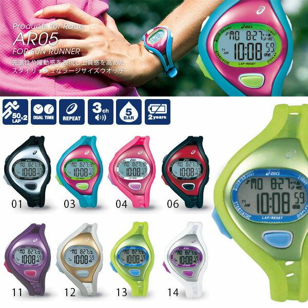送料無料 軽量だから女性の腕にもフィット ランニングウォッチ アシックス asics メンズ レディース デジタル 時計 腕時計 ランニング ジョギング AR05