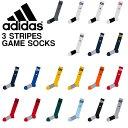 アディダス adidas 3ストライプ ゲームソックス 靴下 ソックス ハイソックス ストッキング メンズ レディース ジュニア 子供 サッカー フットボール フットサル 2017春新作