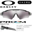 送料無料 OAKLEY オークリー サングラス Radar EV Path レーダー Prizm Black Lens 日本正規品 アジアンフィット 眼鏡 アイ...