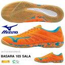 送料無料 フットサルシューズ ミズノ MIZUNO メンズ バサラ 103 SALA BASARA 室内用 インドアコート サッカー フット…
