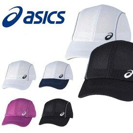 ランニングキャップ アシックス asics ランニングメッシュキャップ メンズ レディース CAP 帽子 ランニング ジョギング マラソン ウォーキング 熱中症対策 日射病予防