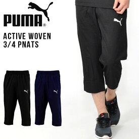 クロップドパンツ プーマ PUMA メンズ ACTIVE ウーブン 3/4 パンツ 7分丈パンツ 吸汗速乾 スポーツウェア ランニング ジョギング トレーニング ジム 得割20 853736