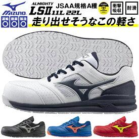 送料無料 安全靴 ミズノ mizuno ALMIGHTY LS II 11L オールマイティ メンズ レディース ワークシューズ セーフティーシューズ スニーカー作業靴 紐 靴 JSAA規格 A種 軽量 F1GA2100
