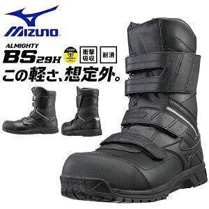 送料無料 安全靴 ミズノ mizuno ALMIGHTY BS29H オールマイティ メンズ レディース ワークシューズ セーフティーシューズ スニーカー 長靴 作業靴 ベルクロ マジックテープ 靴 JSAA規格 A種 F1GA2102 軽