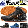 送料無料限定モデル安全靴ミズノmizunoALMIGHTYHW51MBOAオールマイティメンズワークシューズセーフティーシューズスニーカー作業靴ボアダイヤル式JSAA規格A種F1GA2103