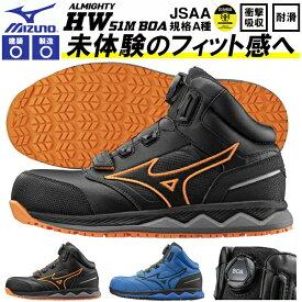 送料無料 限定モデル 安全靴 ミズノ mizuno ALMIGHTY HW 51M BOA オールマイティ メンズ ワークシューズ セーフティーシューズ スニーカー作業靴 ボア ダイヤル式 JSAA規格 A種 F1GA2103