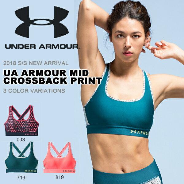 数量限定 スポーツブラ アンダーアーマー UNDER ARMOUR UA Armour Mid Crossback Print レディース ブラトップ スポブラ アンダーウェア インナー ランニング ジム トレーニング 2018春夏新作 1307213