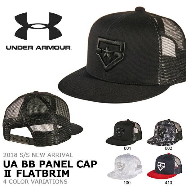 数量限定 アンダーアーマー UNDER ARMOUR UA BB PANEL CAP II FLATBRIM メンズ 帽子 キャップ ベースボール 野球 カジュアル ロゴ 2018春夏新作