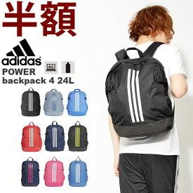 アディダス adidas POWERバックパック4 26リットル リュックサック リュック スポーツバッグ 学校 通学 部活 かばん バッグ 30%off