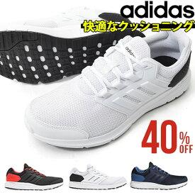 40%off ランニングシューズ アディダス adidas GLX 4 M ジーエルエックス メンズ 初心者 マラソン ジョギング ウォーキング ランシュー シューズ 靴 スニーカー CP8823 CP8824【あす楽配送】