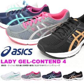 ランニングシューズ アシックス asics LADY GEL-CONTEND 4 ゲルコンテンド レディース 初心者 ランニング ジョギング マラソン 靴 シューズ ランシュー 運動靴 スニーカー TJG281 得割30