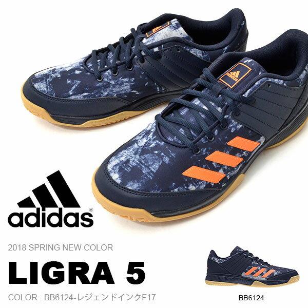 送料無料 ハンドボールシューズ アディダス adidas Ligra 5 メンズ インドアコート 屋内用 シューズ 靴 2018春新色 BB6124
