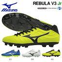 送料無料 ジュニア サッカースパイク ミズノ MIZUNO レビュラ V3 Jr REBULA キッズ 子供 シューズ サッカー フットボ…
