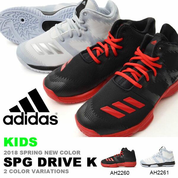 送料無料 キッズ バスケットボールシューズ アディダス adidas SPG DRIVE K ジュニア 子供 バッシュ バスケットボール バスケ ミニバス シューズ 靴 クラブ 部活 練習 試合 2018春新色 AH2260 AH2261 【あす楽配送】