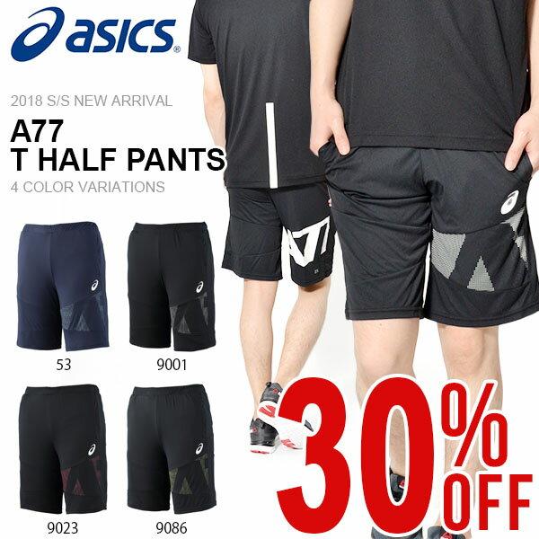 アシックス asics A77Tハーフパンツ メンズ ショートパンツ ショーツ 短パン スポーツウェア トレーニング ランニング ジョギング ジム ウェア 2018春夏新作 20%off