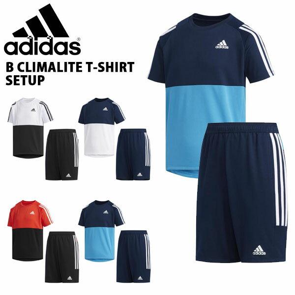 キッズ 上下 半袖Tシャツ ハーフパンツ アディダス adidas B CLIMALITE Tシャツ上下セット ジュニア 子供 男の子 セットアップ 上下組み スポーツウェア トレーニング ウェア 3本ライン 2019夏新作 得割24 FTJ70