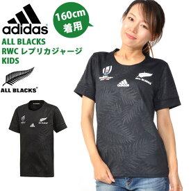 送料無料 キッズ 半袖 シャツ アディダス adidas ジュニア 子供 オールブラックス RWC レプリカジャージ Kids ALL BLACKS ラグビー サポーター ユニフォーム 2019秋新作 得割20 FXK15