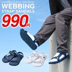 サンダル メンズ ベルト ストラップ ウェビング サンダル スポーツサンダル WEBBING SANDAL アウトドア カジュアル 靴 【あす楽対応】