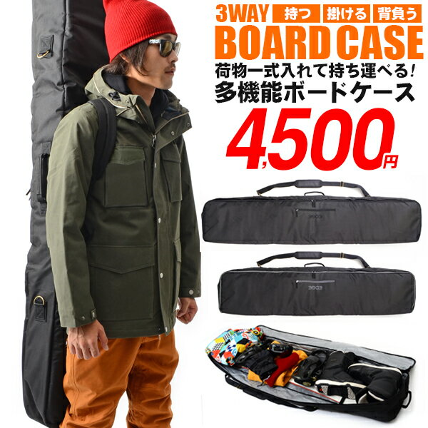 送料無料 スノーボード ケース バッグ ボードバッグ ボードケース スノーボード 150cm 158cm 板収納 BOARD CASE BAG SNOWBOARD メンズ 通販 EDGE 【あす楽対応】