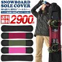 【期間限定★100円OFFクーポン配布中♪】 ソールカバー スノーボード ケース メンズ レディース ボードカバー 板 SNOW…