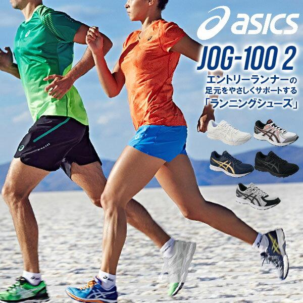 アシックス asics ランニングシューズ JOG 100 2 ジョグ100 メンズ レディース ジュニア ジョギング 初心者 エントリーランナー 通勤 通学 学校 スニーカー 2017春夏新作 26%off TJG138 【あす楽対応】