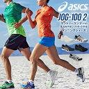 アシックス asics ランニングシューズ JOG 100 2 ジョグ100 メンズ レディース ジュニア ジョギング 初心者 エントリーランナー 通勤 通学 学校 スニーカー 2017春夏新作 26