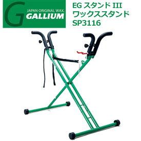 送料無料 EG スタンド III GALLIUM ガリウム ワックススタンド スノーボード スノボ スノー 日本正規品 SP3116 得割20