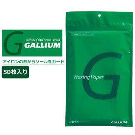 ゆうパケット対応可能! スノボ ワクシングペーパー 50枚入り GALLIUM ガリウム スノーボード スキー 日本正規品 TU0006